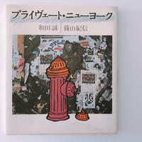和田誠 篠山紀信 プライヴェート・ニューヨーク