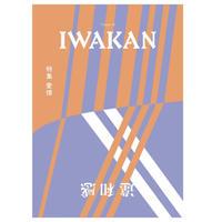 IWAKAN Volume 02|特集 愛情