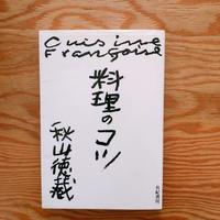 秋山徳蔵 料理のコツ