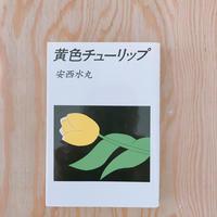 安西水丸 黄色チューリップ