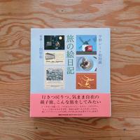 和田誠/平野レミ 旅の絵日記