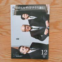 代官山ヒルサイド通信 第12号