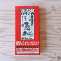 甘茶ソウル百科事典