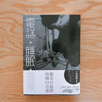 川勝徳重 電話・睡眠・音楽