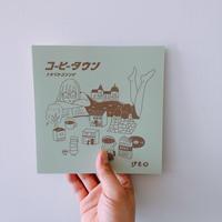 〔7インチレコード〕けもの コーヒータウン/トラベラーズソング