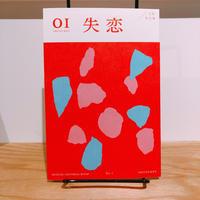 襟巻編集室「よむ処方箋01失恋」