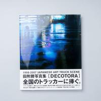 [新刊] DECOTORA / 田附勝(Masaru Tatsuki)