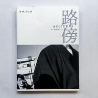 路傍  ACCIDEDNS / 西寺喜三郎