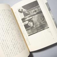 美しき「ライフ」の伝説 / Margaret Bourke-White(マーガレット・バーク・ホワイト)