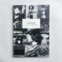 タイムトンネルシリーズ vol.22 鋤田正義写真展 「シャッターの向こう側」