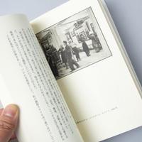こころの眼 / Henri Cartier-Bresson(アンリ・カルティエ=ブレッソン)訳:堀内花子