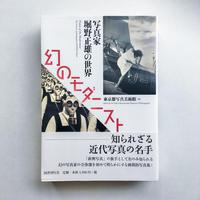 幻のモダニスト: 写真家 堀野正雄の世界 / 編集・東京都写真美術館