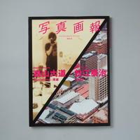 写真画報 Vol.2 森山大道(Daido Moriyama) ×松江泰治(Taiji Matsue)