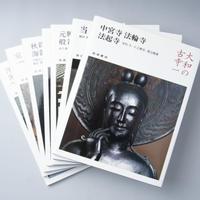 大和の古寺 全7巻セット / 毛利久 、入江泰吉、渡辺義雄、ほか