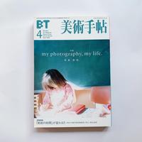 美術手帖 2002.04 vol.54 my photography, my life. 写真、表現。