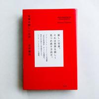 写真の新しい自由 / 菅付雅信