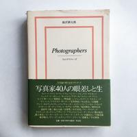 Photographers フォトグラファーズ / 飯沢耕太郎