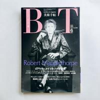 美術手帖 1989.06 vol.41 no.610 Robert Mapplethorpe ロバート・メイプルソープ追悼