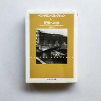 ベンヤミン・コレクション〈3〉記憶への旅 / ヴァルター ベンヤミン