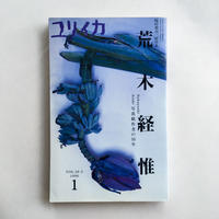 ユリイカ 1996.01 vol.28-2 臨時増刊 荒木経惟 写真戯作者の55年