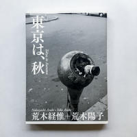 東京は、秋 / 荒木 経惟(Nobuyoshi Araki)