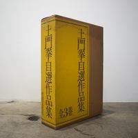 [毛筆サイン入] 土門拳自選作品集 / 土門拳 ( Ken Domon )