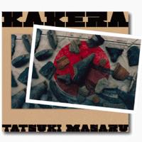 [新刊] KAKERA プリント付き特装版 / 田附勝 ( Masaru Tatsuki )