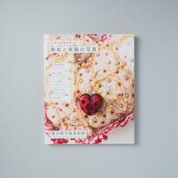 日本の新進作家 vol.14 無垢と経験の写真 / 吉野英理香、金山貴宏、片山真理、武田慎平