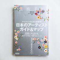 美術手帖 2019.03 vol.61 No.919 日本のアーティストガイド&マップ