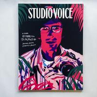 STUDIO VOICE 2007 vol.381  特集:若手写真家たちのヴィジュアルバトル