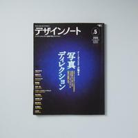 デザインノート No.5 アートディレクターが魅せる写真デレクション