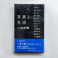 写真と生活 / 小林 紀晴
