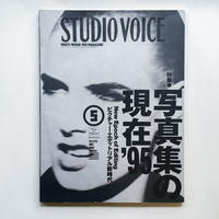 STUDIO VOICE 1995 vol.233  特集:写真集の現在'95