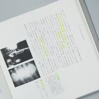 日本の写真家 別巻 日本写真史概説 / 編集委員:長野重一、飯沢幸太郎、木下直之