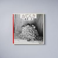 おてんき / 北井一夫(Kazuo kitai)