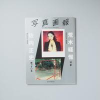 写真画報 / 荒木経惟(Nobuyoshi Araki)、佐内正史(Masafumi Sanai)