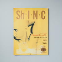 sh-i-n-c vol.10 OCT 1991 90年代を担うフォトグラファーたち / 戸田正寿、立花ハジメ、ほか