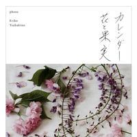 [新刊/New] 花と果実 カレンダー 2022 / 椿野恵里子(Eriko Tsubakino)