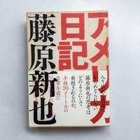 アメリカ日記 / 藤原 新也