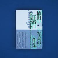 写真の作法  サイン付/ 植田正治 shashinnosahou signed / Shoji Ueda