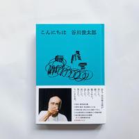 こんにちは / 谷川俊太郎、写・川島小鳥、森栄喜