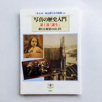 写真の歴史入門 第1部「誕生」新たな視覚のはじまり / 著・三井圭司、東京都写真美術館