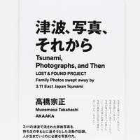 [新刊 / サイン・ポスター付]  津波、写真、それから (Tsunami, Photographs, and  Then) / 高橋宗正(Munemasa Takahashi)