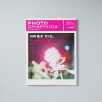 Photographica  vol.17 特集:川内倫子