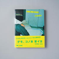 ニッポンタカイネ / 吉永マサユキ(Masayuki Yoshinaga)