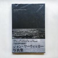 One Thousand Fathoms Deep / John Warwicker(ジョン・ワーウィッカー)