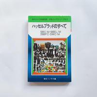 ハッセルブラッドのすべて―500C/M・500EL/M・200FC・SWC/ (現代カメラ新書 別冊 中型カメラシリーズ No. 3)