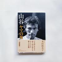 山谷 ヤマの男 / 多田 裕美子