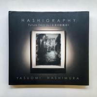 HASHIGRAPHY Future Deja vu 〈未来の原風景〉/ 橋村泰臣