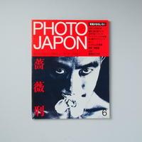 PHOTO JAPON no.008 Juin 1984-6  特集 薔薇刑 / 細江英公、三島由紀夫 ほか